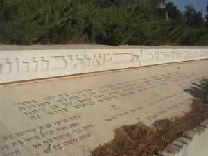 Memorial for the victims of El-Al flight 402 (Photo: Amit Mendelson)
