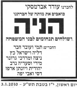 Henia Abramsky, wife of Oded, died on December 31, 2009 after suffering from a rare disease.