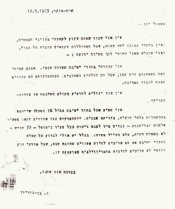BG-letter-to-Eshkol