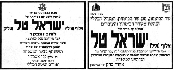 israeltal1