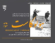 New holocaust website for Iranians